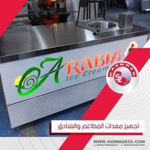 Arabic Ice Cream Machine New Autom