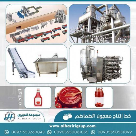 Tomato paste filling production lines al hariri group alharirigrup yeniexpo exporter