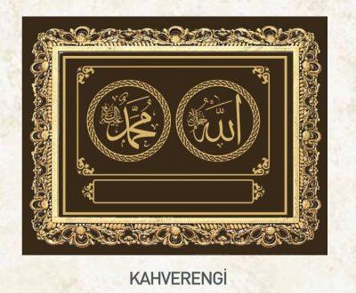 Wall panel allah (swt) muhammad (s
