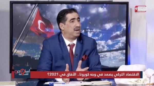حصاد تركيا الاقتصادي في 2020 مع المحلل السياسي التركي يوسف كاتب أوغلو