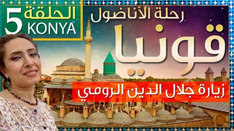 رحلة في هضبة الاناضول في تركيا مع شيماء – مدينة قونيا ومزار جلال الدين الرومي – الحلقة رقم ٥